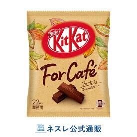 キットカット ミニ フォーカフェ 22枚【ネスレ公式通販】【KITKAT チョコレート】