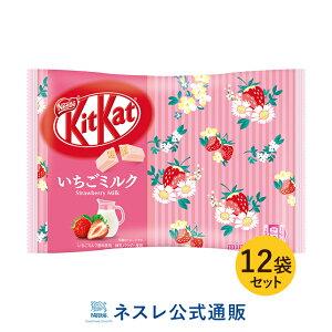 キットカット ミニ いちごミルク12枚×12袋セット【ネスレ公式通販】【KITKAT チョコレート】