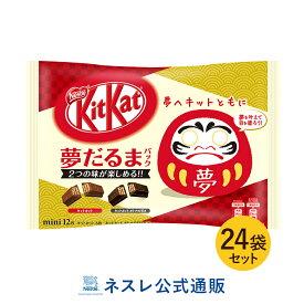 キットカット ミニ 夢だるまパック12枚×24袋セット【ネスレ公式通販・送料無料】【KITKAT チョコレート 受験生応援】