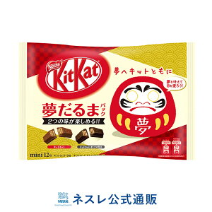 キットカット ミニ 夢だるまパック 12枚【ネスレ公式通販】【KITKAT チョコレート 受験生応援】