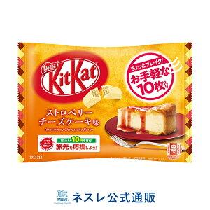 キットカット ミニ ストロベリーチーズケーキ 10枚【ネスレ公式通販】【KITKAT チョコレート】