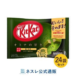 キットカット ミニ オトナの甘さ 濃い抹茶 13枚×24袋セット【ネスレ公式通販・送料無料】【KITKAT チョコレート】