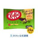キットカット ミニ オトナの甘さ 抹茶 14枚×24袋セット【ネスレ公式通販・送料無料】【KITKAT チョコレート】