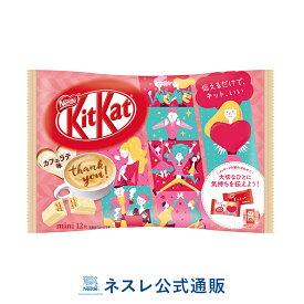 キットカット ミニ カフェラテ味 12枚【ネスレ公式通販】【KITKAT チョコレート】