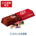 キットカット ミニ バラエティ アソート (ゆりやんVOICE)【ネスレ公式通販】【KITKAT チョコレート】