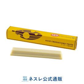 キットカット ショコラトリー 濃厚チーズケーキ味 1本【ネスレ公式通販】【KITKAT チョコレート】