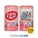 キットカット ミニ カフェラテ JO1×12個【ネスレ公式通販・送料無料】【KITKAT チョコレート】