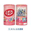キットカット ミニ カフェラテ JO1【ネスレ公式通販】【KITKAT チョコレート】