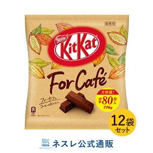 キットカット ミニ フォーカフェ EC×12袋セット【ネスレ公式通販・送料無料】【KITKAT チョコレート】