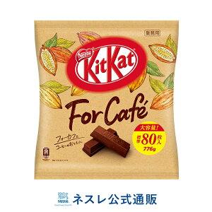 キットカット ミニ フォーカフェ EC【ネスレ公式通販】【KITKAT チョコレート】