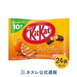 キットカット ミニ ショコラオレンジ 10枚×24袋セット【ネスレ公式通販・送料無料】【KITKAT チョコレート】