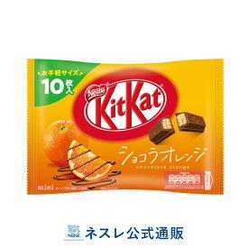 キットカット ミニ ショコラオレンジ 10枚【ネスレ公式通販】【KITKAT チョコレート】