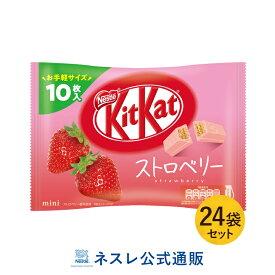 キットカット ミニ ストロベリー 10枚×24袋セット【ネスレ公式通販・送料無料】【KITKAT チョコレート】