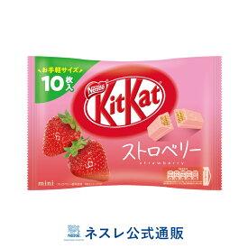 キットカット ミニ ストロベリー 10枚【ネスレ公式通販】【KITKAT チョコレート】