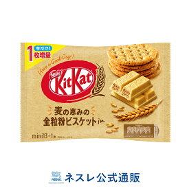 キットカット ミニ 全粒粉ビスケットin(1枚増量)14枚【ネスレ公式通販】【KITKAT チョコレート】