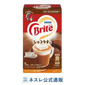 ネスレ ブライト ショコラテ用 7P【ネスレ公式通販】【スティックタイプ 個包装】