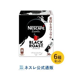 ネスカフェ エクセラ ブラックロースト スティックコーヒー 30P×6箱セット【ネスレ公式通販】【スティックコーヒー 脱 インスタントコーヒー】