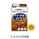 アイソカル 100 コーヒー味 100ml×12パック【NHS アイソカル ネスレ リソース ペムパル pempal isocal バランス栄養 …