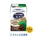 アイソカル 100 カフェモカ味 100ml×12パック【NHS アイソカル ネスレ リソース ペムパル pempal isocal バランス栄…