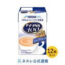 アイソカル 100 ミルクティー味 100ml×12パック【NHS アイソカル ネスレ リソース ペムパル pempal isocal バランス…