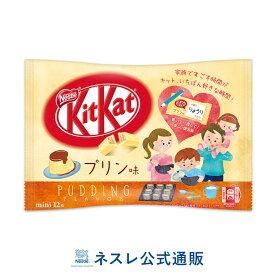 キットカット ミニ プリン味 12枚【ネスレ公式通販】【KITKAT チョコレート】