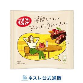 キットカット 隙間じかんのアーモンド&クランベリー 7個【ネスレ公式通販】【KITKAT チョコレート】