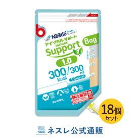アイソカルサポート 1.0 Bag 300ml×18個【介護食 流動食】