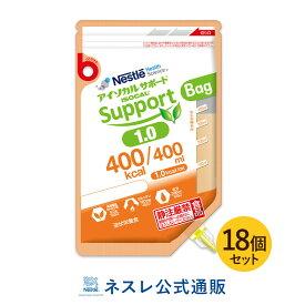 アイソカルサポート 1.0 Bag 400ml×18個【介護食 流動食】