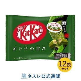 キットカット ミニ オトナの甘さ 濃い抹茶 12枚×12袋セット【ネスレ公式通販】【KITKAT チョコレート】