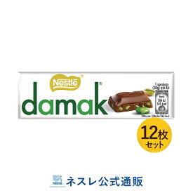 ネスレ damak ダマック バー 12枚セット【ネスレ公式通販】【チョコレート】