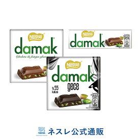 ネスレ damak ダマック 3種セット【ネスレ公式通販】【チョコレート】