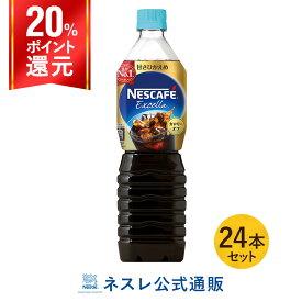 ネスカフェ エクセラ ボトルコーヒー 甘さひかえめ 900ml ×24本入【ネスレ公式通販・送料無料】【アイスコーヒー ペットボトル】