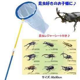昆虫レジャーシート付【エーワン楽天市場限定商品】昆虫網のびっこ2 ブルー