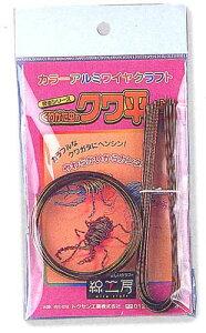 ●うちであそぼう♪●針金工作キット クワガタムシ 茶