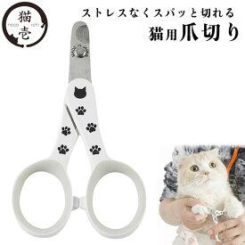 【メール便可】【1便あたり2個まで】猫壱 ストレスなくスパッと切れる猫用爪切り 日本製 【猫】【猫爪切り】
