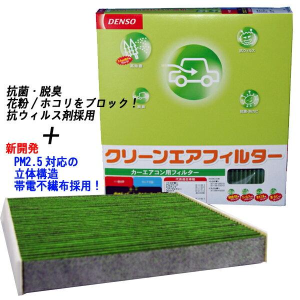 スバル SUBARU XV GP7/GPE用 ☆デンソー抗菌エアコンフィルター☆