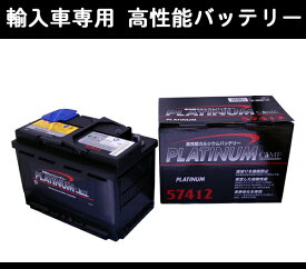 DLK輸入車バッテリー ベンツA209 CLK AMG CLK63 209477 75Ah用