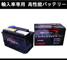 DELKOR輸入車用バッテリー AUDI TTクーペ 2.0TFSI 8JBWA用