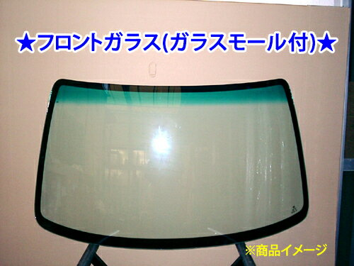 ★フロントガラス(モール付)★プレマシー CREW/CR3W用 特価▼