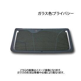 ★リヤガラス★ハイエースKDH200系/TRH200プライバシーガラス用