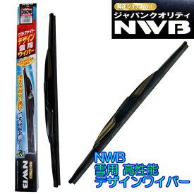 ☆NWB雪用デザインワイパーFセット☆ヴォクシー ZRR80W/ZRR85W用