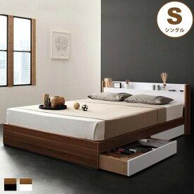 収納ベッド (シングルサイズ/フレームのみ) sync.d シンクディ 送料無料ベッドフレーム ベッド シングル 収納 収納付き 収納付きベッド 引き出し 引き出し付き ベッド下収納 棚付き コンセント付き 木製 おすすめ 北欧 シンプル ウォールナット netc5