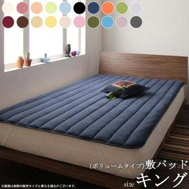 20色から選べる マイクロファイバー 敷パッド (ボリュームタイプ/キング)綿入り 厚み ふかふか 敷きパッド パッド ベッドパッド ベッドカバー マットレスカバー マイクロファイバー ウォッシャブル 洗える 20色 新生活 netc5