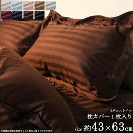 9色から選べる ホテルスタイル 枕カバー 単品 (1枚入り) 送料無料寝具 カバー まくらカバー ピローケース ストライプ 綿サテン サテン生地 ストライプ ホテル仕様 ホテルタイプ ベッドリネン シーツ 高級感 新生活 netc5