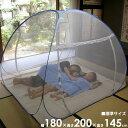 蚊帳 かや ワンタッチ 180×200cm 専用ケース付き 蚊対策 ムカデ対策 かちょう ぶんちょう 蚊屋 ベッド用 布団用 家族…
