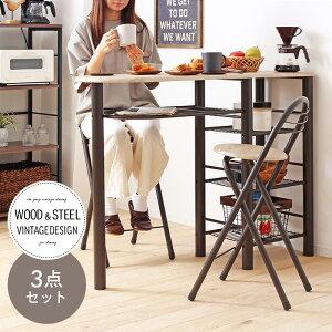 【楽天ランキング入賞!】 カウンターテーブル セット 3点セット 高さ90cm 幅120cm 収納棚 バーカウンターテーブル 収納 おしゃれ ハイテーブル ビンテージ 折りたたみ 椅子 カウンターチェア 2