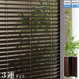 衝立 jp-lb3 ブラインド衝立 3連パーテーション スクリーン 間仕切り ついたて つい立て 衝立 仕切り オフィス家具 パネル・パーテーション 屏風 木製 おしゃれ 洋風 和風 和家具 折りたたみ 180 自立 jp-lb3 netc5