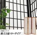和風衝立 3連 高さ150cm こだま ひかりハイタイプ パーテーション スクリーン 間仕切り ついたて つい立て オフィス家具 和家具 木製 天然木 おしゃれ...