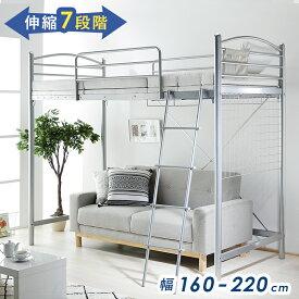 のびのび ロフトベッド フレーム 伸縮 7段階 耐荷重100kg 2段ベッド はしご rb-b1542g シルバー 鋼管 おしゃれ 丈夫 子供から大人まで netc5