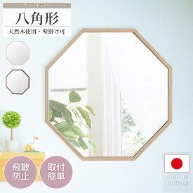 ウォールミラー 八角形 おしゃれ 日本製 木製 飛散防止 壁掛け 鏡 ミラー 北欧 アンティーク 八角 風水 木枠 モダン 玄関 リビング シンプル 天然木 白 国産 安心 安全 ブラウン ナチュラル ホワイト 取り付け簡単 フィル エイト netc5